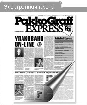 Электронная газета PakkograffExpress